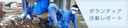 ボランティアレポート★.jpg